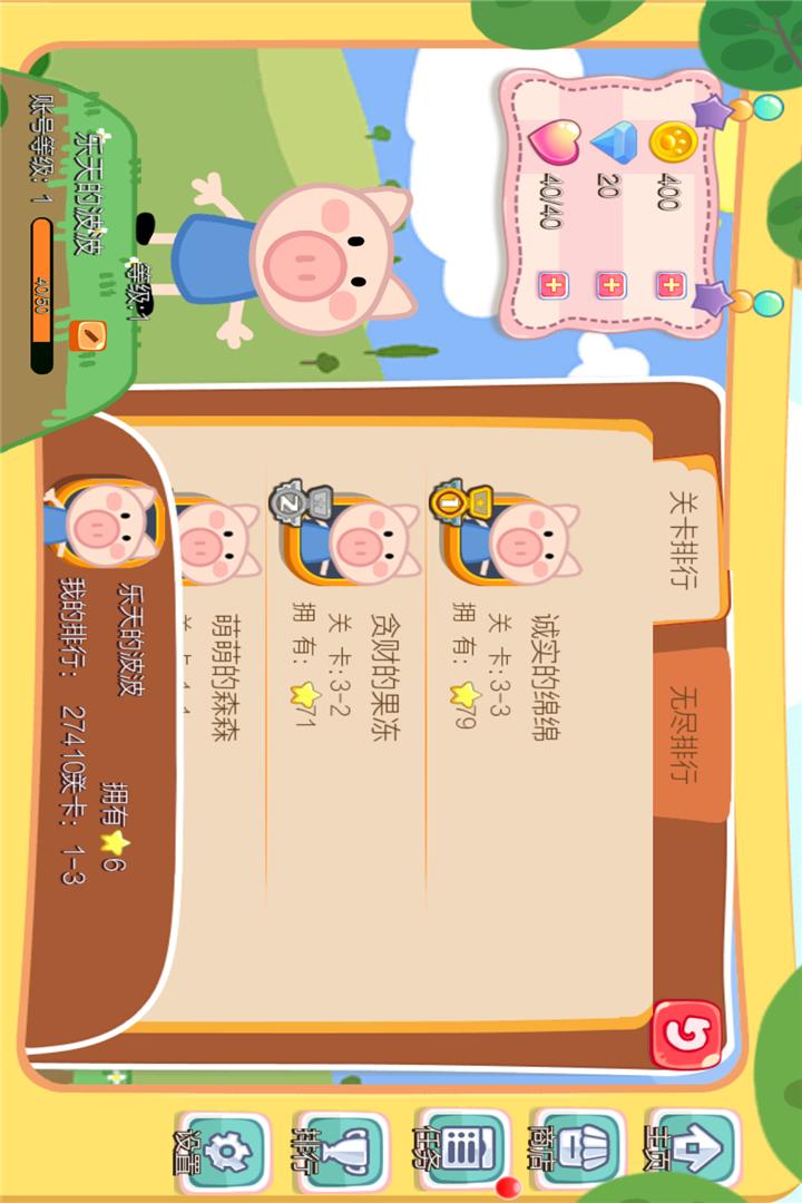 小猪酷跑软件截图0