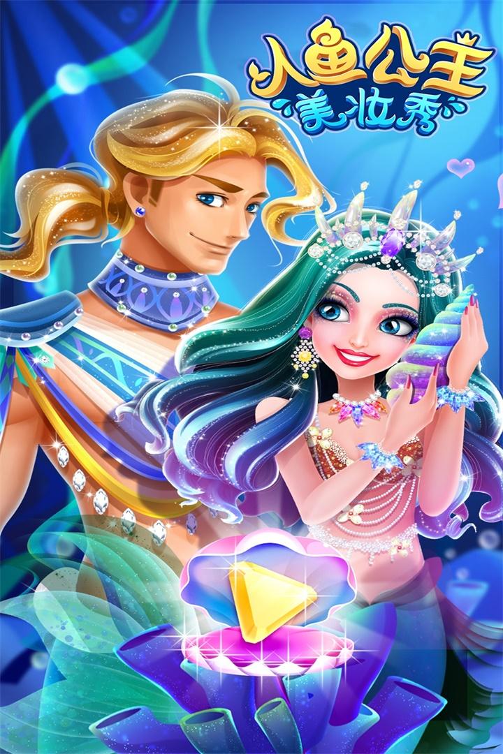 人鱼公主美妆秀软件截图0