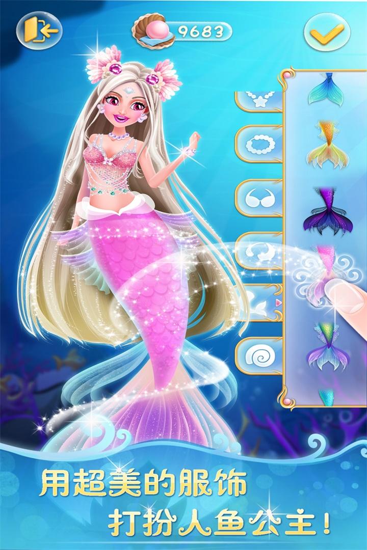 人鱼公主美妆秀软件截图2