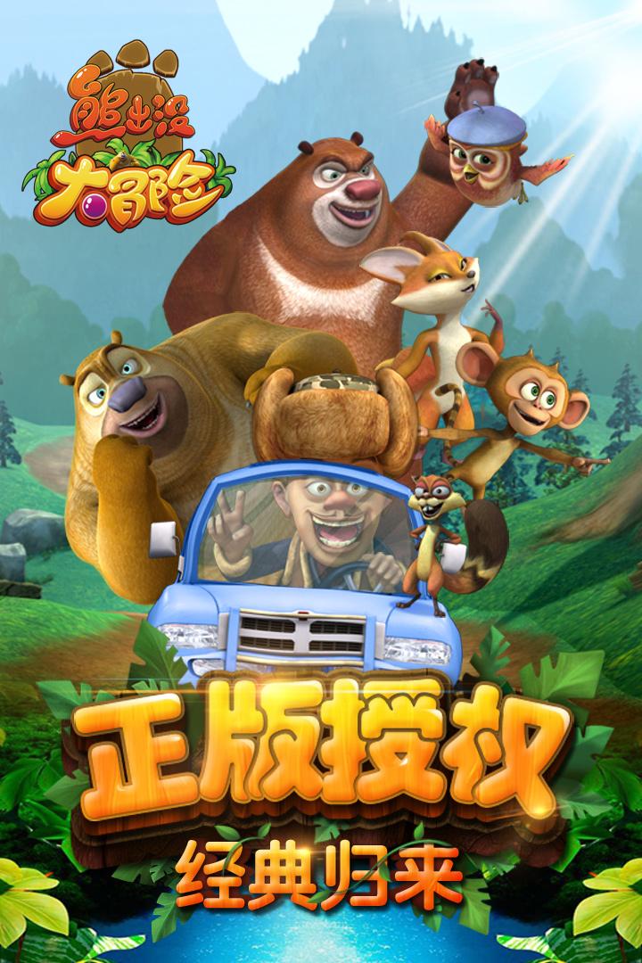 熊出没大冒险-礼包版软件截图4