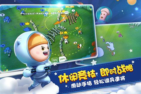 蘑菇战争:太空战记软件截图2