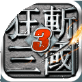 狂斩三国3(经典版)