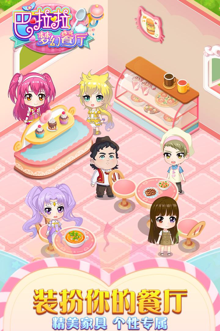 巴啦啦梦幻餐厅软件截图2