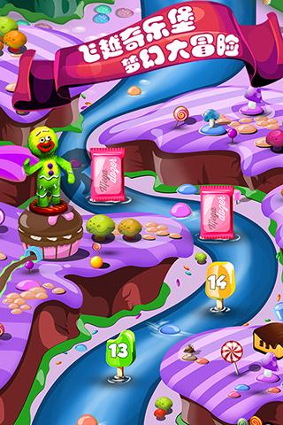 糖果奇乐堡软件截图1