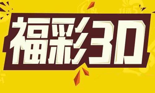 小财神福彩3d高手论坛软件合辑