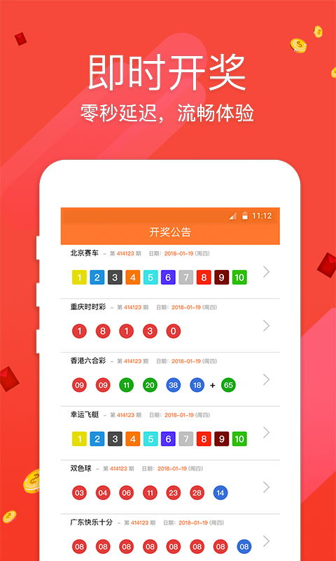 香港精选资料六肖中特app