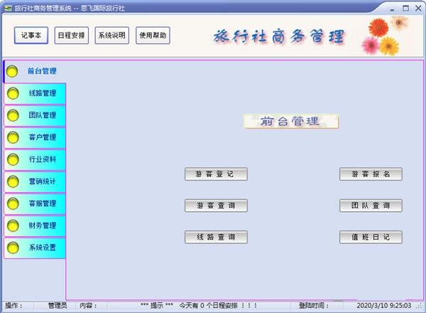 思飞旅行社商务管理软件下载
