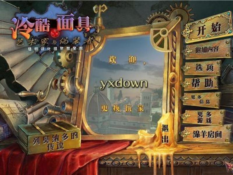 冷酷面具5:艺术家与冒牌货 中文版下载