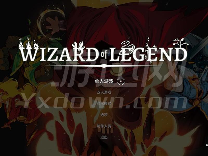 传奇巫师 中文版下载