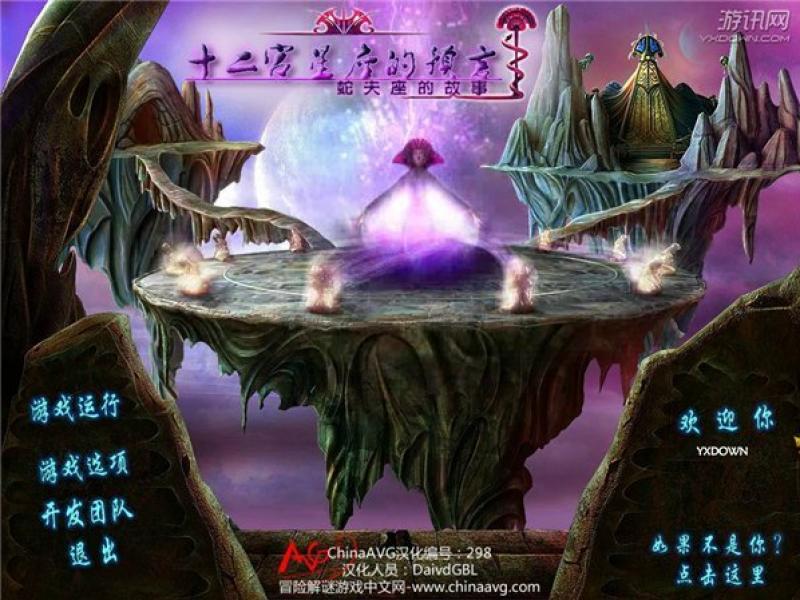 星座预言:蛇夫座 中文版下载