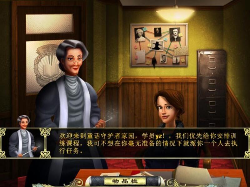 童话守护者 中文版下载
