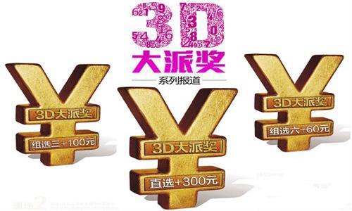 福彩3d走势图 - 综合版平台软件合辑