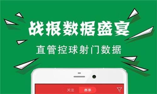 体育竞彩app排行榜软件合辑