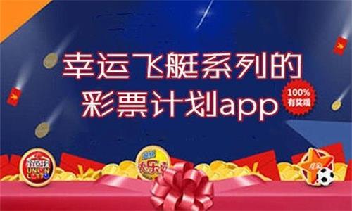 飞艇助赢计划软件手机版软件合辑