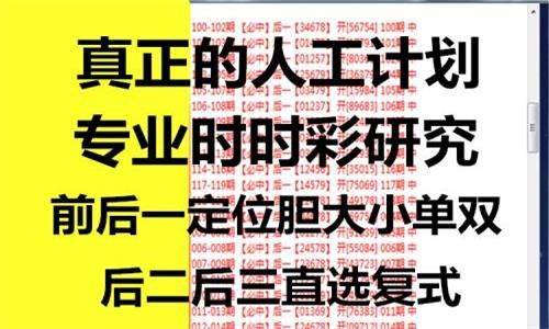 重庆时时彩人工全天计划大全软件合辑