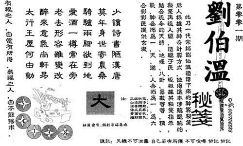 刘伯温四肖精选资料大全软件合辑