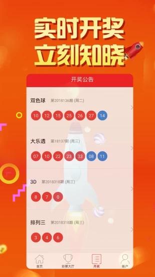 体彩31选7彩票app