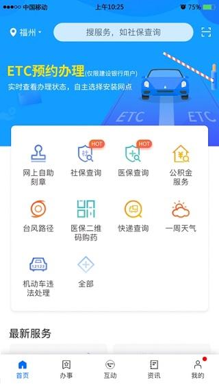 闽政通软件截图0