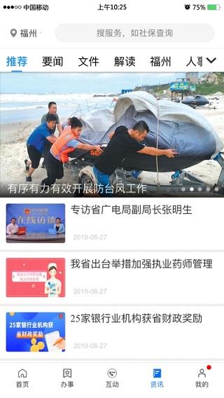 闽政通软件截图1