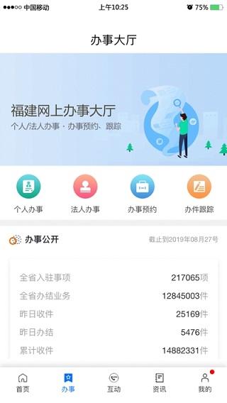 闽政通软件截图3