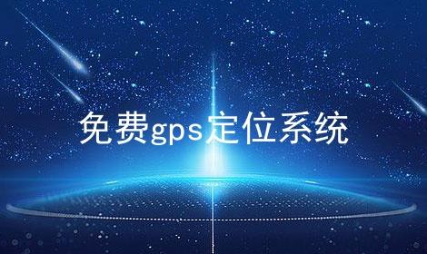 免费gps定位系统