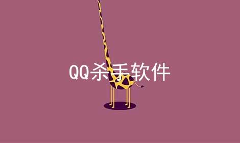 QQ杀手软件软件合辑