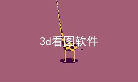 3d看图软件软件合辑