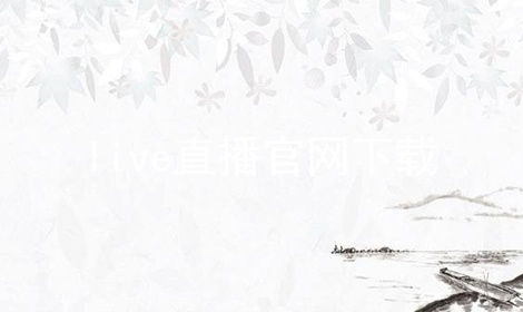 live直播官网下载软件合辑