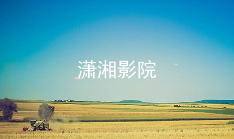潇湘影院软件合辑