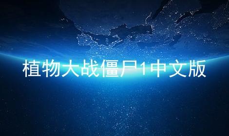 植物大战僵尸1中文版
