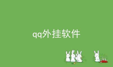 qq外挂软件