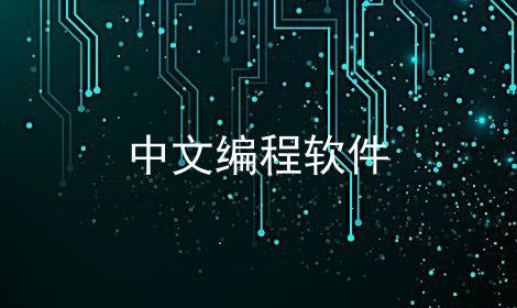 中文编程软件软件合辑