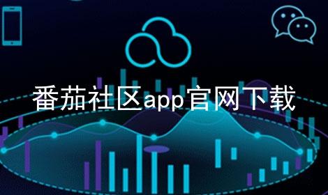 番茄社区app官网下载软件合辑