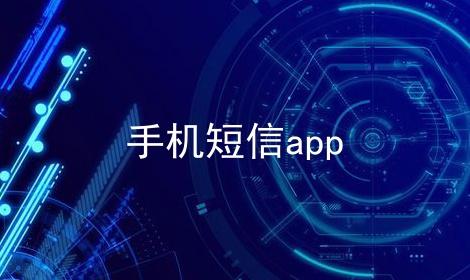 手机短信app