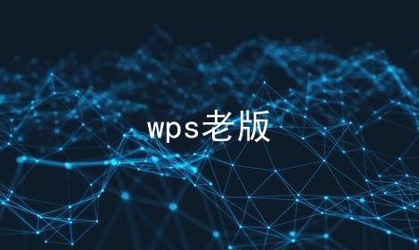 wps老版软件合辑