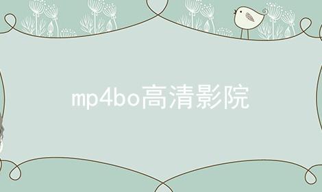 mp4bo高清影院软件合辑