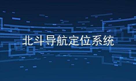 北斗导航定位系统软件合辑