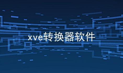 xve转换器软件