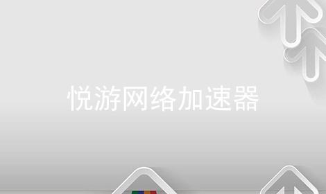 悦游网络加速器软件合辑
