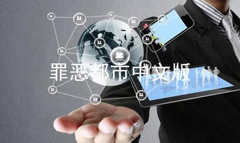罪恶都市中文版软件合辑
