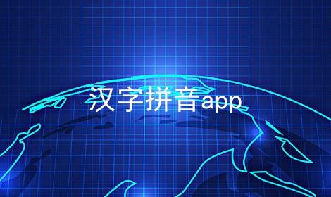 汉字拼音app
