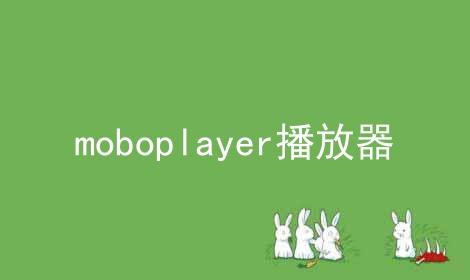 moboplayer播放器软件合辑