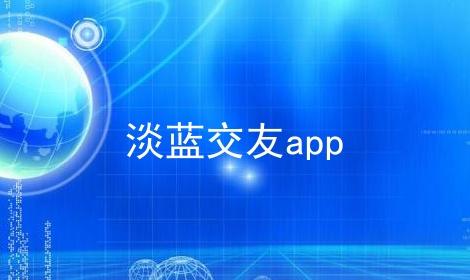 淡蓝交友app软件合辑