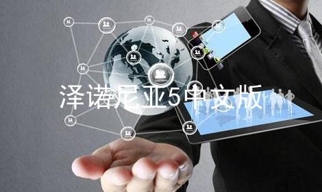 泽诺尼亚5中文版软件合辑