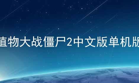 植物大战僵尸2中文版单机版软件合辑