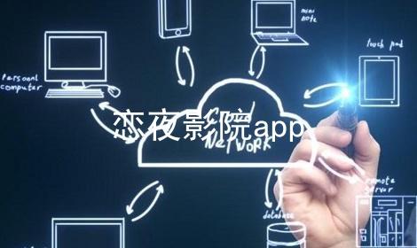 恋夜影院app软件合辑