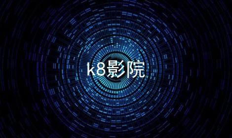 k8影院软件合辑