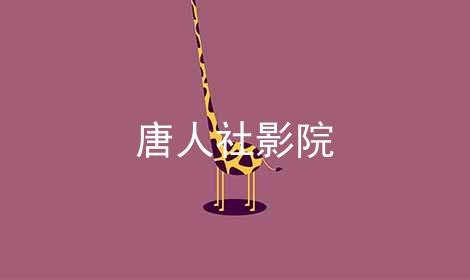 唐人社影院