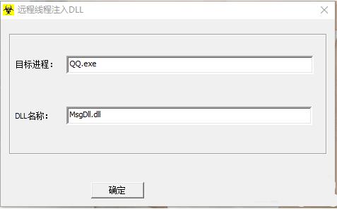 远程线程注入DLL下载