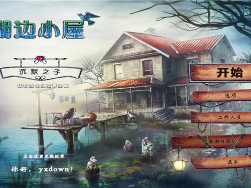 湖心小筑:无声孩童 中文版下载